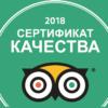 Сертификат качества Tripadvisor 2018